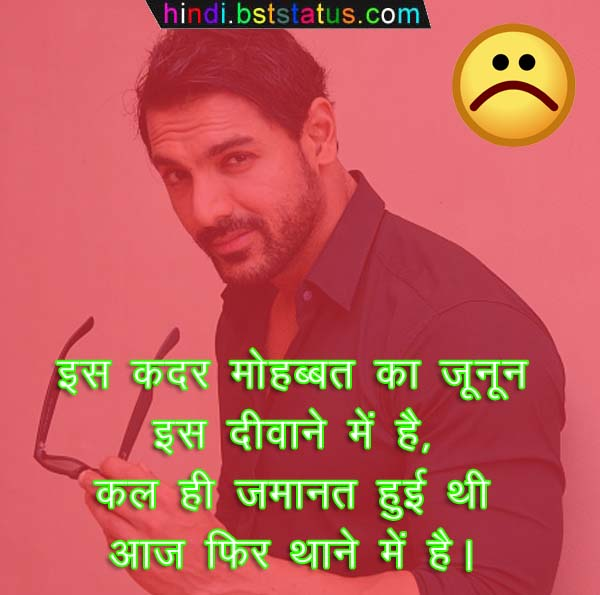 love attitude status in hindi