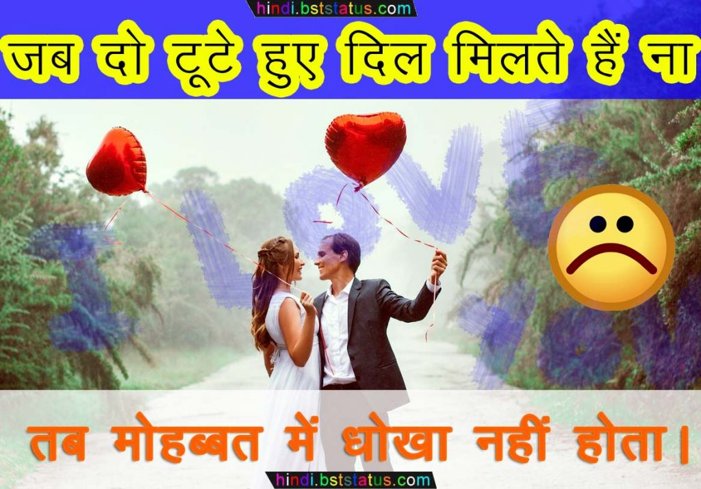 sad status in hindi about love