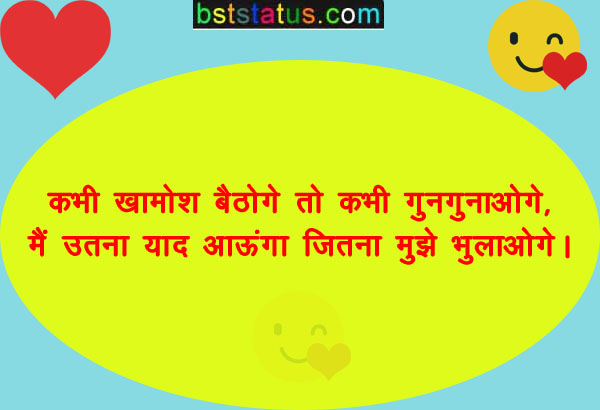 lovely status in hindi