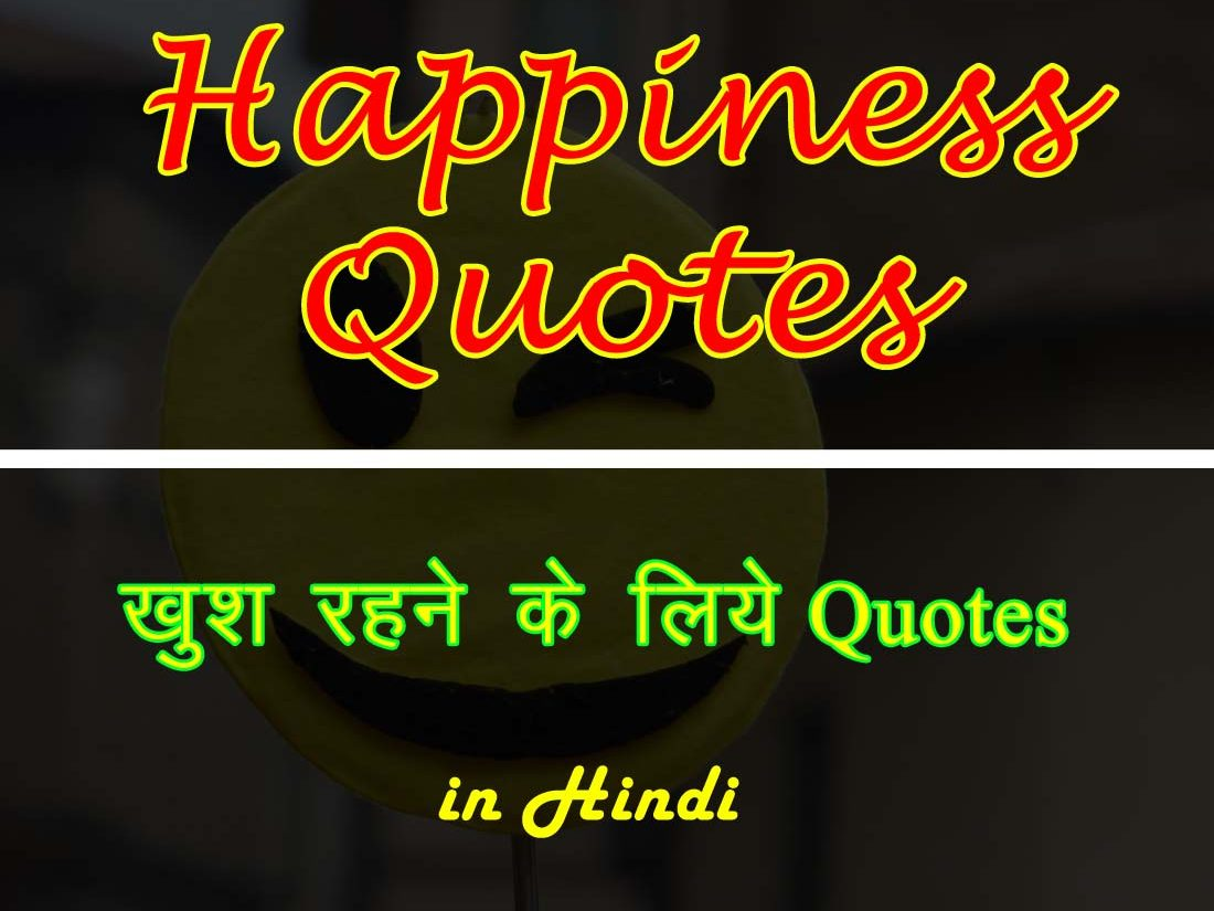 happiness_quotes_thumbnail