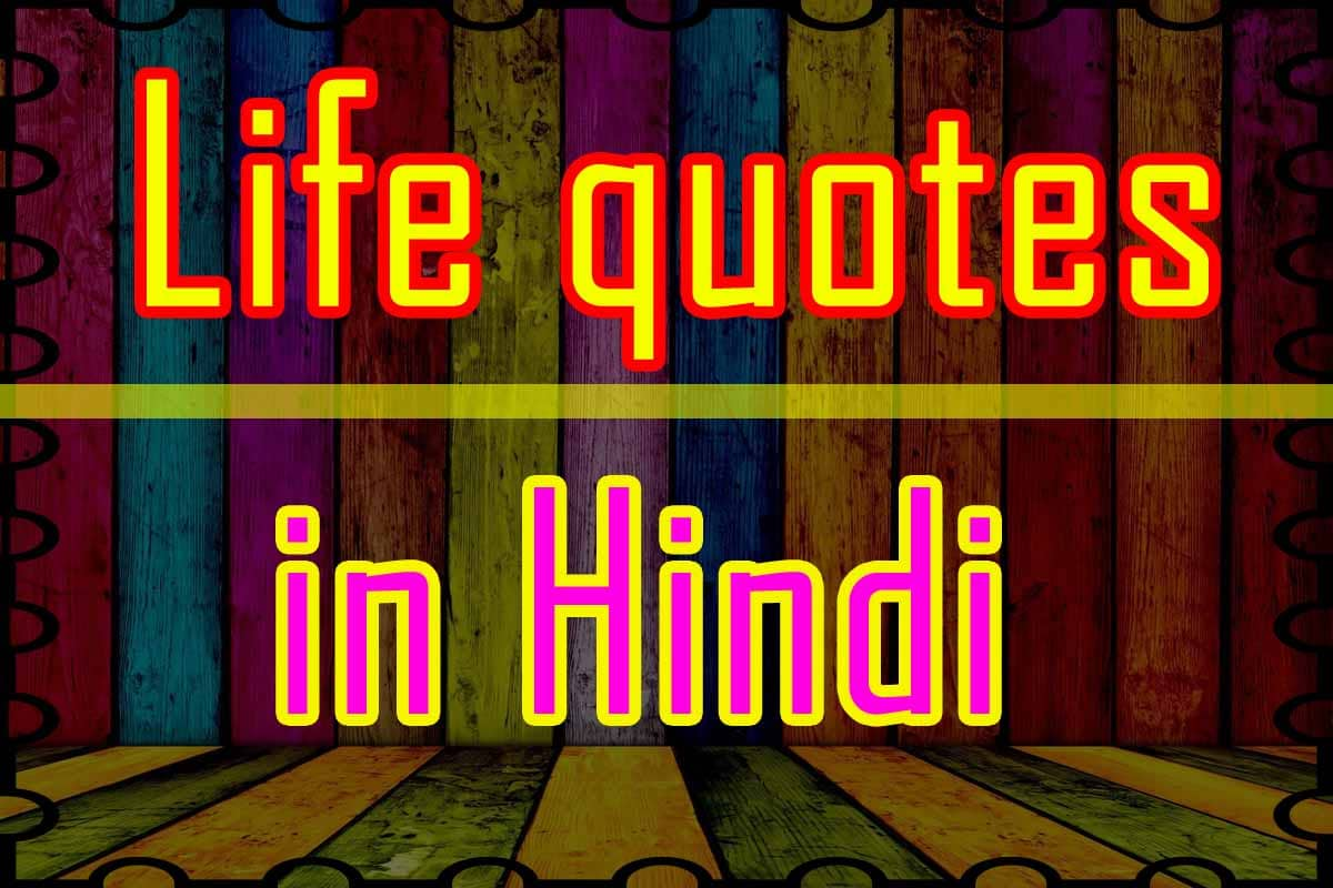 life_quote_thumbnail