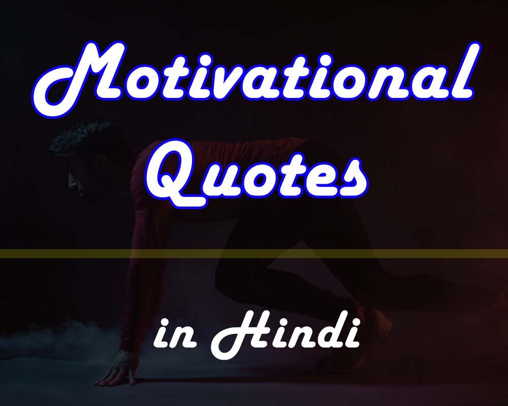 motivational_quotes_thumbnail