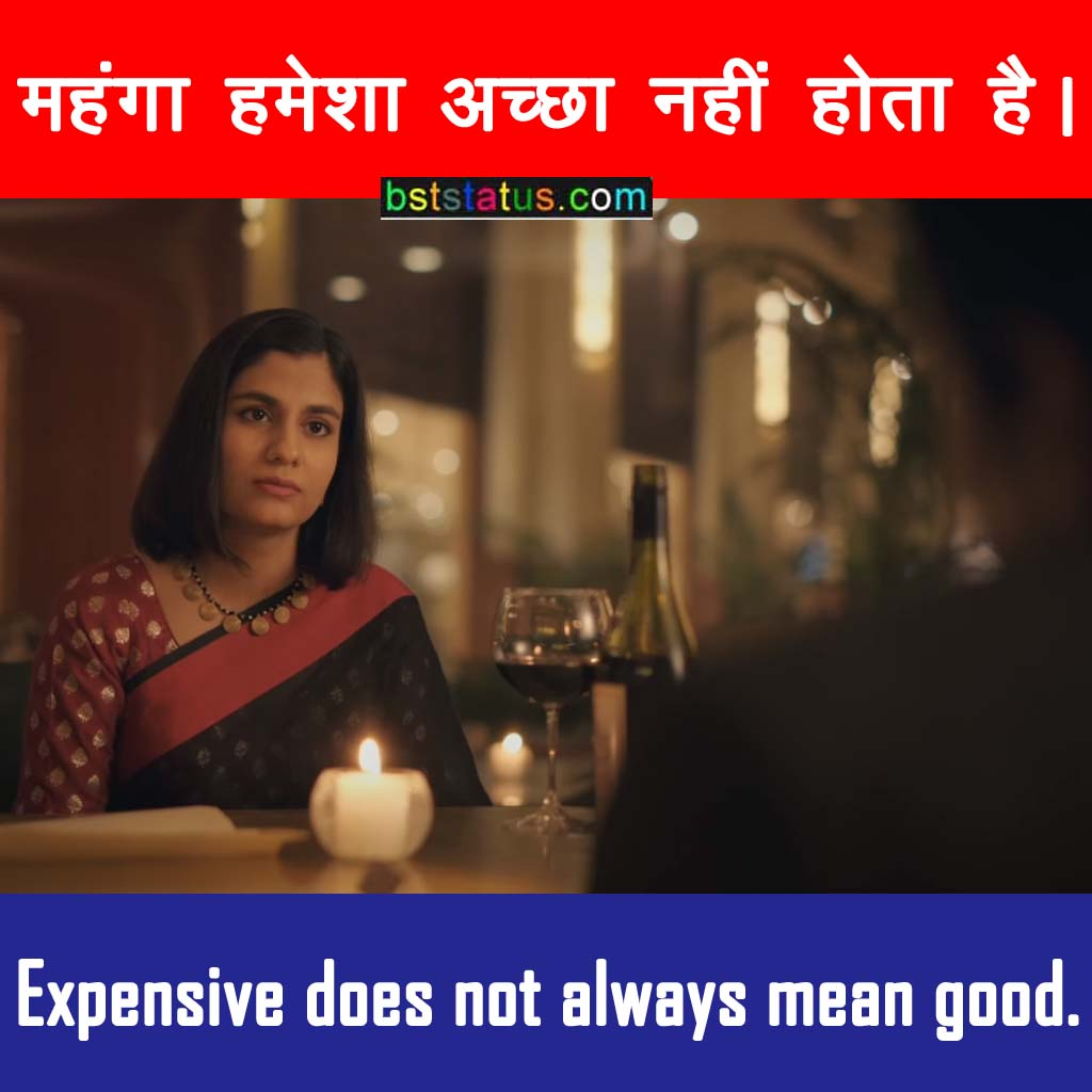 Expensive does not always mean good | scam-1992-dialog17