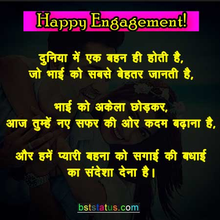 engagement wishes by bststatus