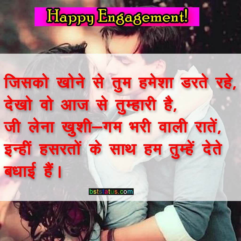 engagement-wishes02