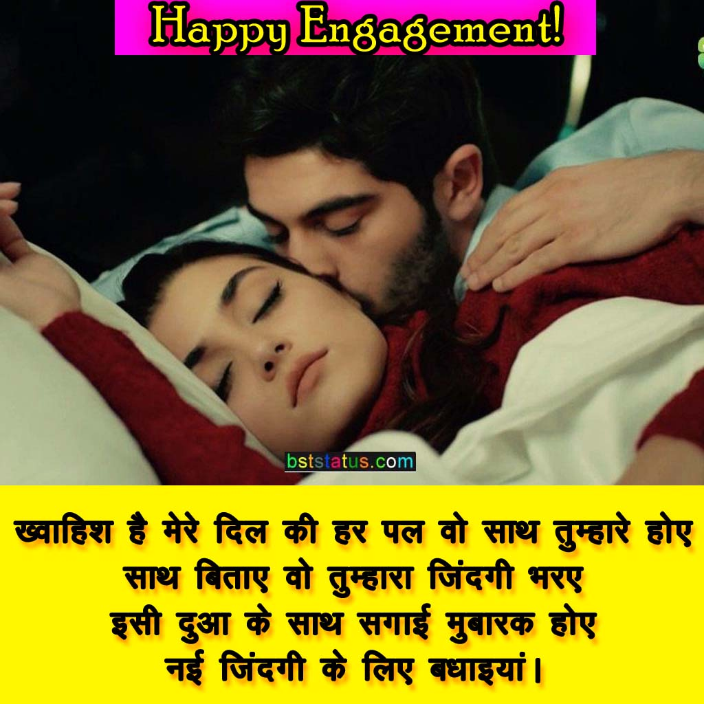engagement-wishes03