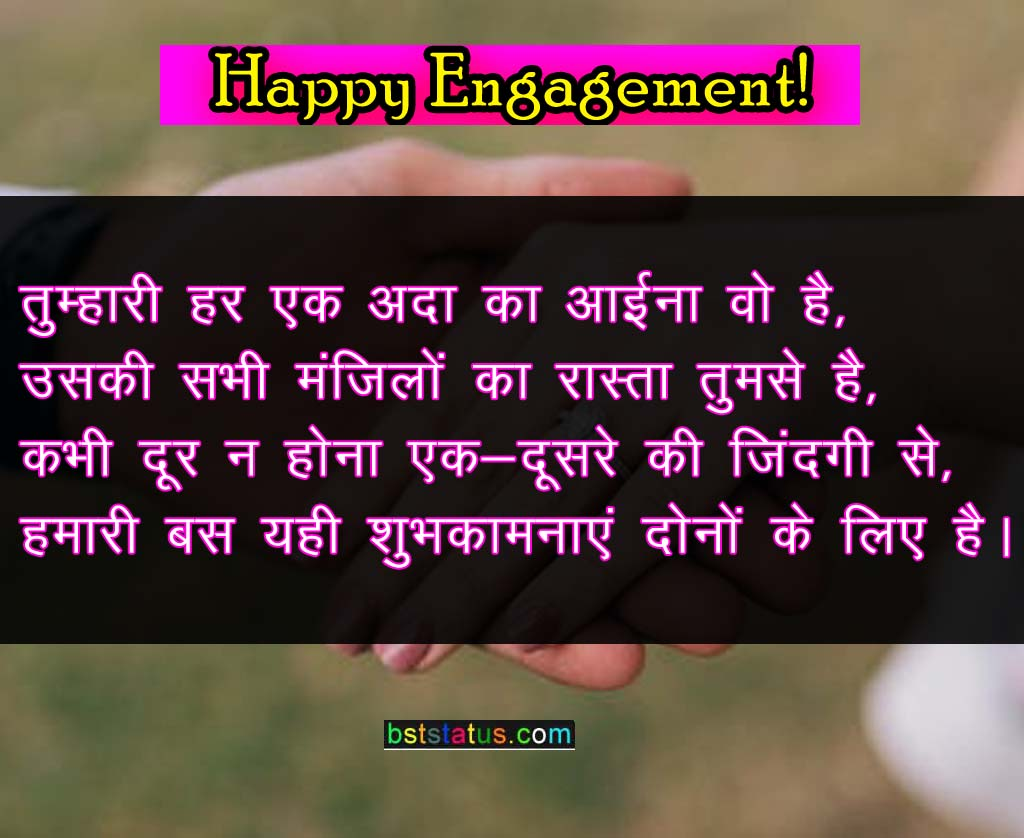 engagement-wishes10