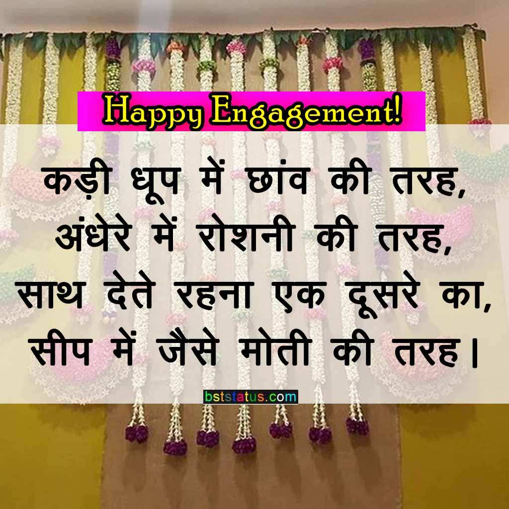 engagement-wishes12