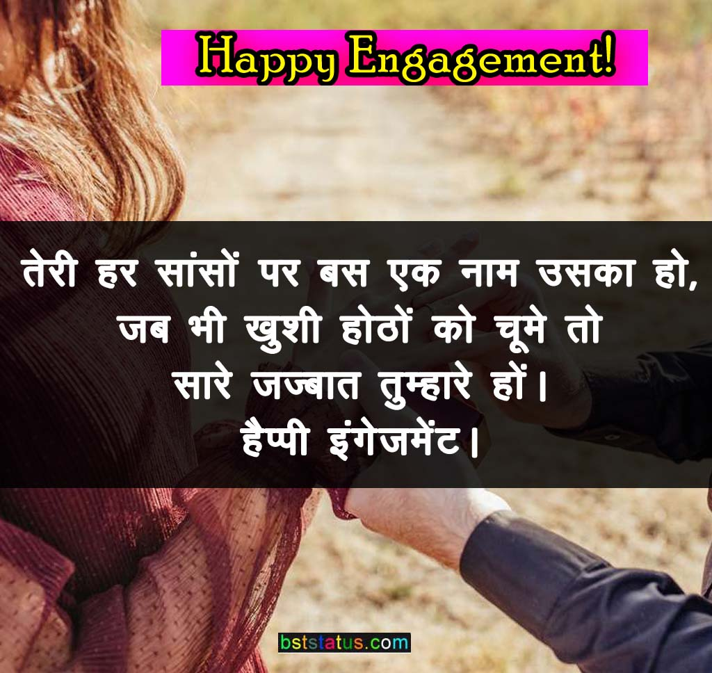 engagement-wishes13