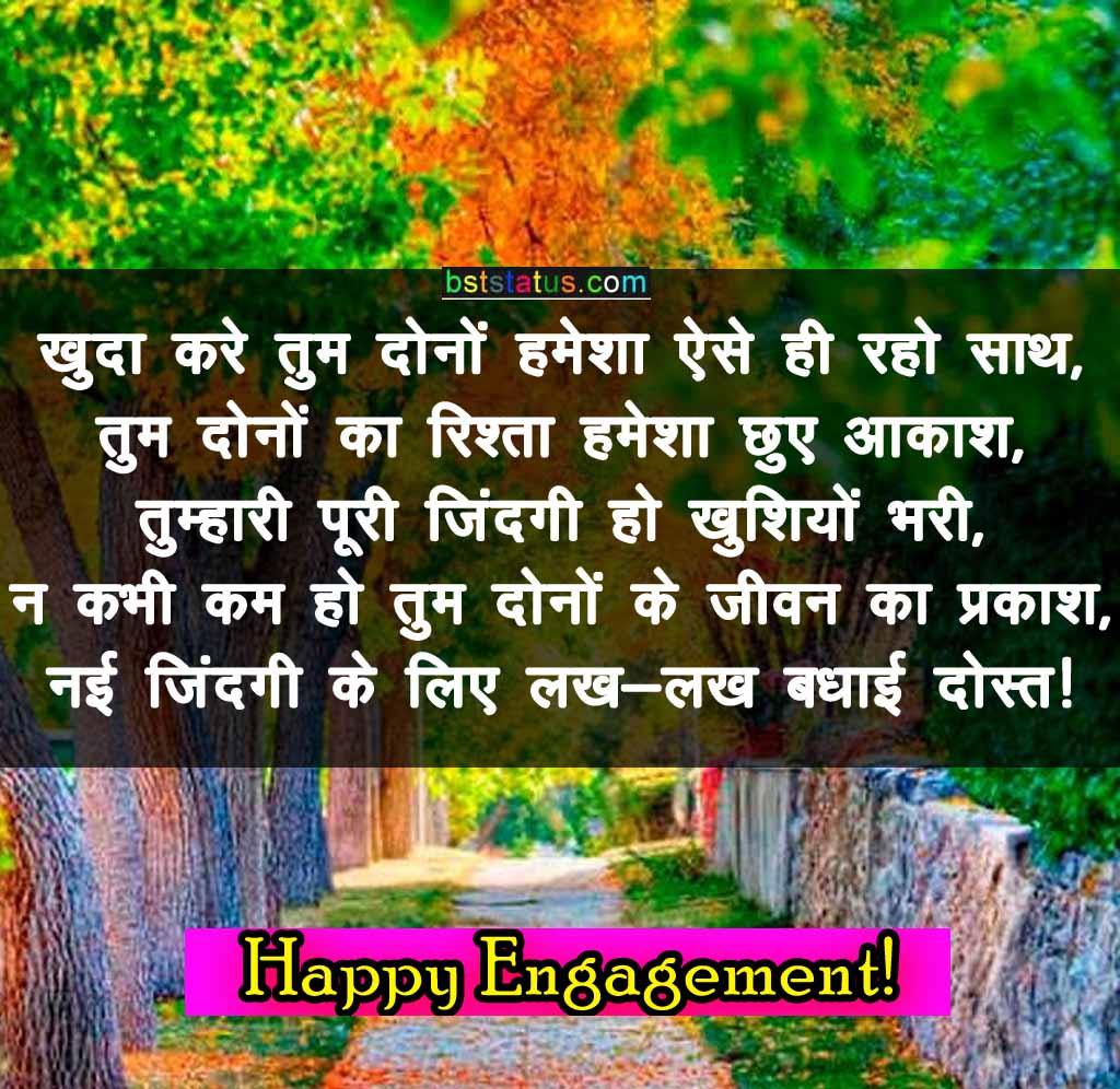 engagement-wishes15
