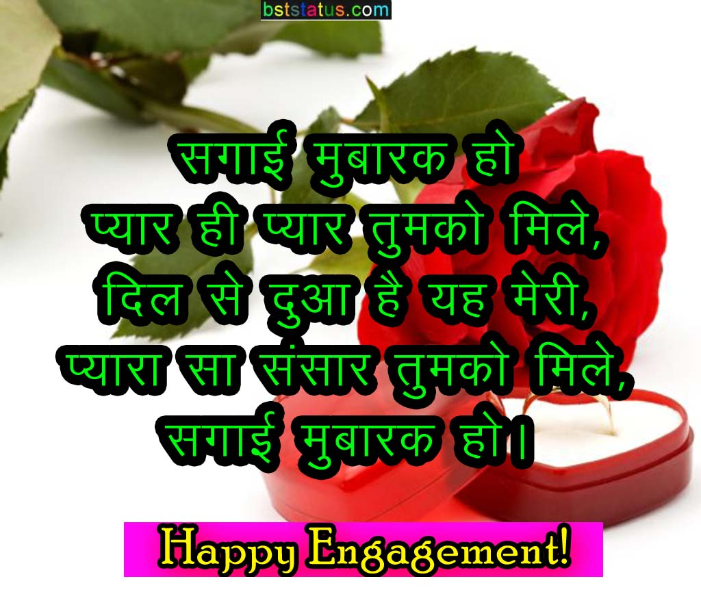 engagement-wishes18