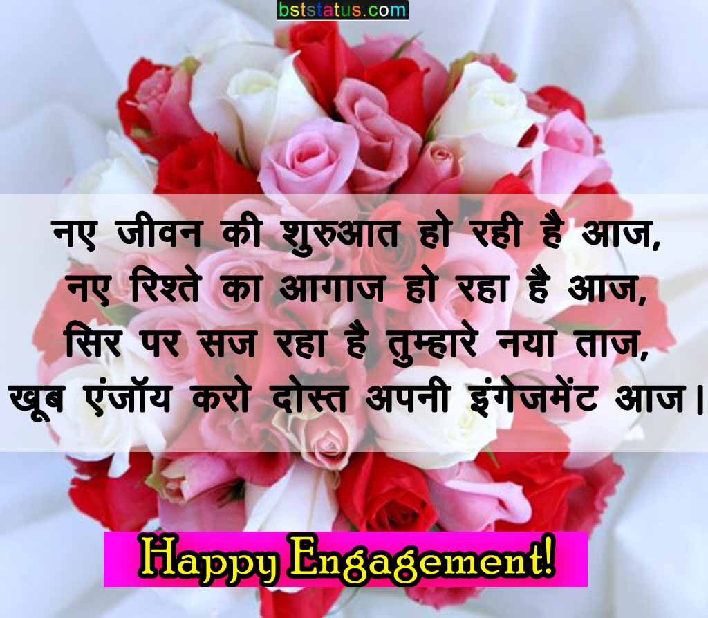 engagement-wishes19