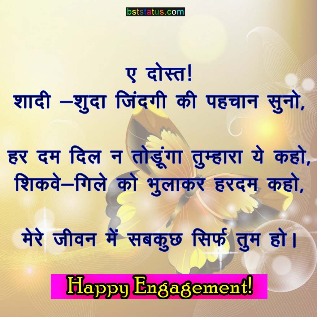 engagement-wishes21