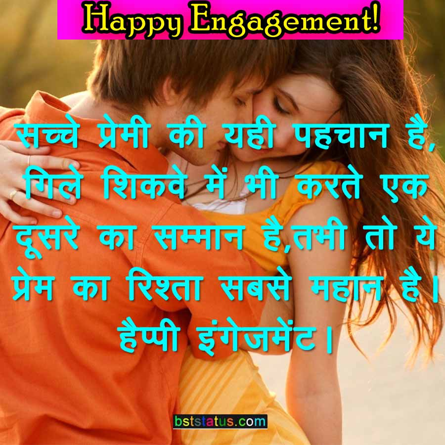 engagement-wishes25