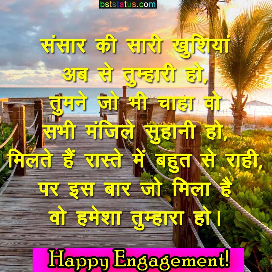 engagement-wishes27