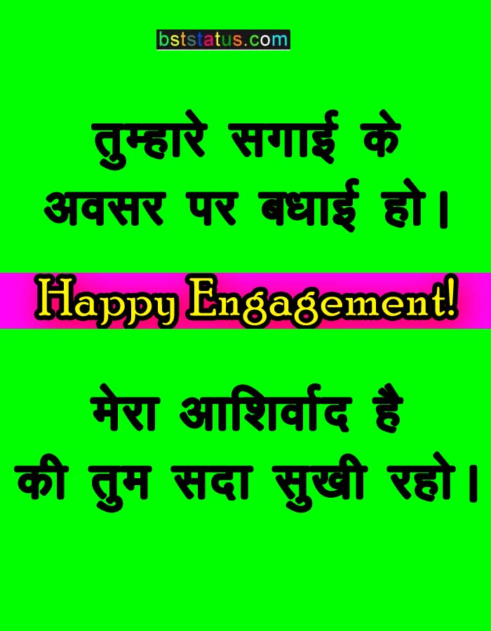 engagement_wishes22